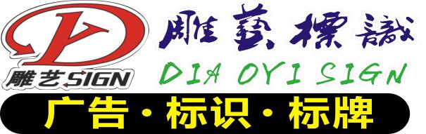 西安市(深圳)雕艺广告标识标牌制作有限公司